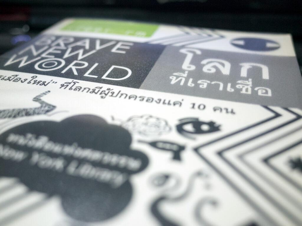 ฺBrave New World ฉบับภาษาไทย สำนวนแปล กมล ญาณกวี