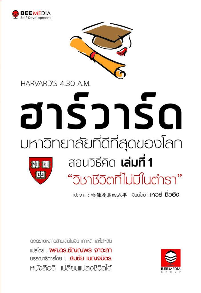 ฮาร์วาร์ด มหาวิทยาลัยที่ดีที่สุดของโลกสอนวิธีคิด