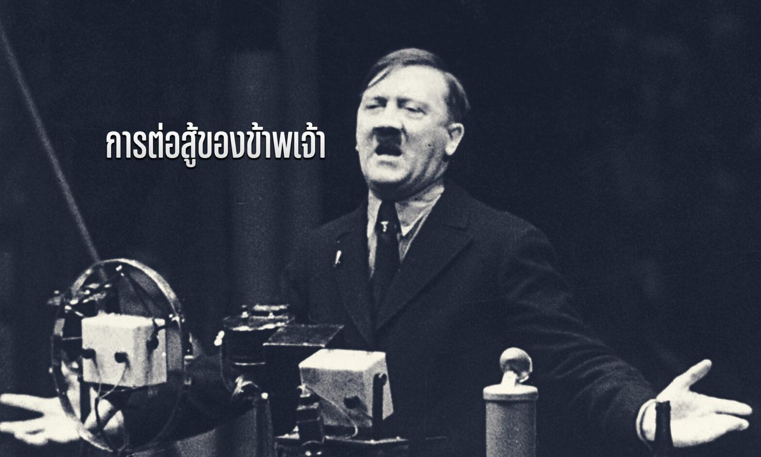 Mein Kampf – การต่อสู้ของข้าพเจ้า